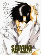 Saiyuki