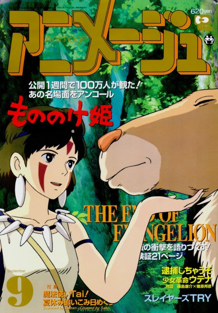 Studio Ghibli, Princess Mononoke, Yakul, San