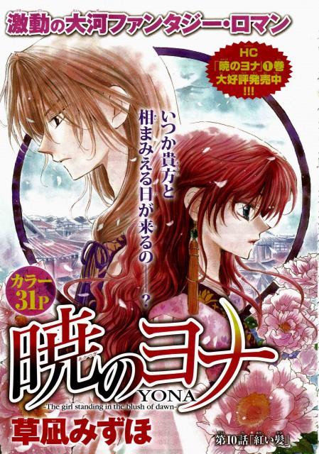 Mizuho Kusanagi, Akatsuki no Yona, Yona, Soo-won, Chapter Cover