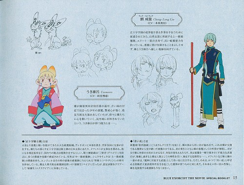 A-1 Pictures, Ao no Exorcist, Cheng-Long Liu, Usamaro, Character Sheet