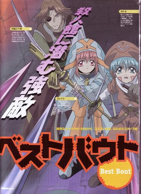 Rei Izumi, Bee Train, .hack//Legend of the Twilight, Mireille (Legend of the Twilight), Sanjuro