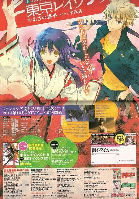 Atsushi Suzumi, 8-Bit, Tokyo Ravens, Harutora Tsuchimikado, Natsume Tsuchimikado