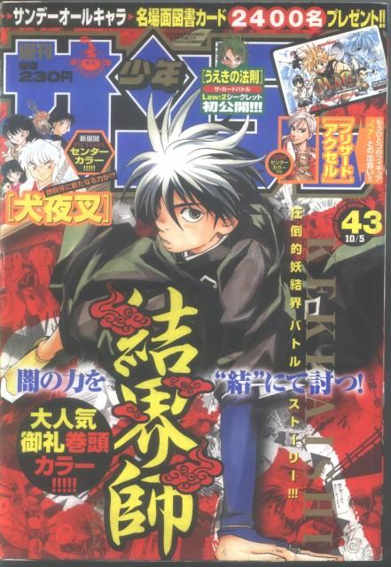Yellow Tanabe, Kekkaishi, Yoshimori Sumimura, Magazine Covers, Shonen Sunday