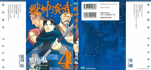 Hiromu Arakawa, Square Enix, Juushin Enbu, Manga Cover
