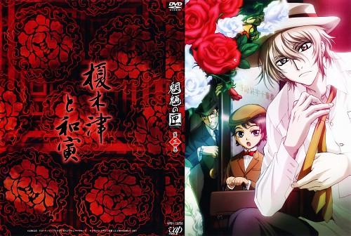 Madhouse, Mouryou no Hako, Noriyuki Masuoka, Reijiro Enokizu, DVD Cover