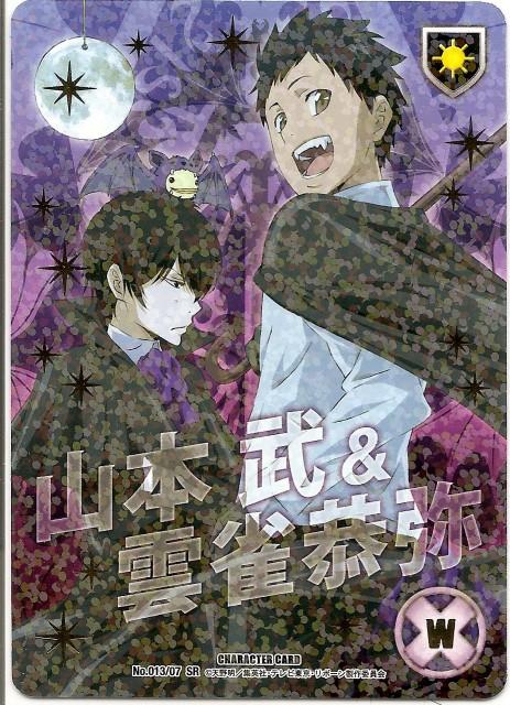 Akira Amano, Artland, Katekyo Hitman Reborn!, Takeshi Yamamoto, Kyoya Hibari
