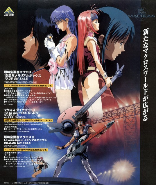 Haruhiko Mikimoto, Production Reed, Tatsunoko Production, Bandai Visual, Macross 7