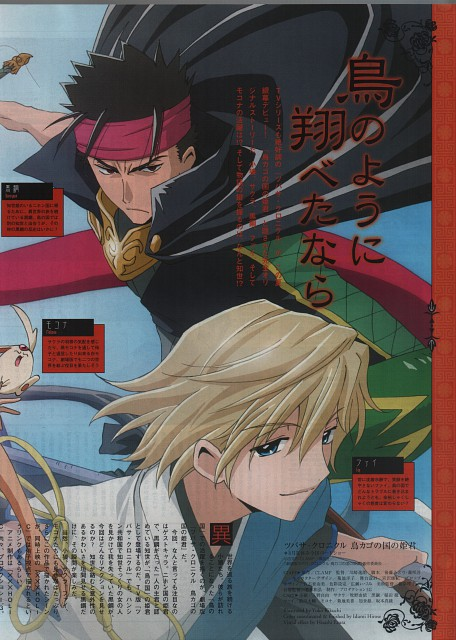 CLAMP, Production I.G, Tsubasa Reservoir Chronicle, Kurogane, Fay D. Flourite