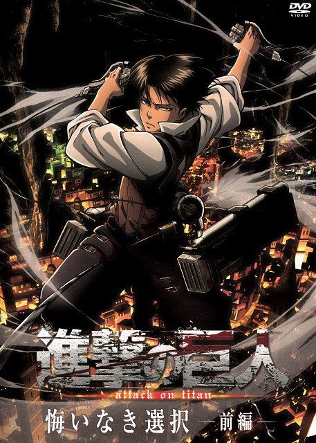 Production I.G, Shingeki no Kyojin, Levi Ackerman, DVD Cover