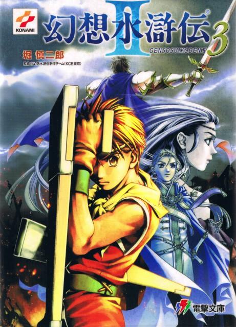 Fumi Ishikawa, Konami, Suikoden II, Riou, Luca Blight