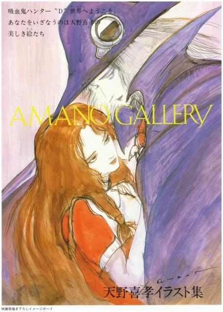 Yoshitaka Amano, Vampire Hunter D, Fantastic Collection #53 - Vampire Hunter D, Doris Lang, D (Vampire Hunter D)