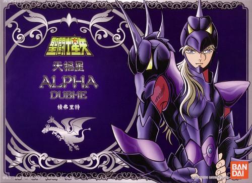 Masami Kurumada, Toei Animation, Saint Seiya, Dubhe Alpha Siegfried
