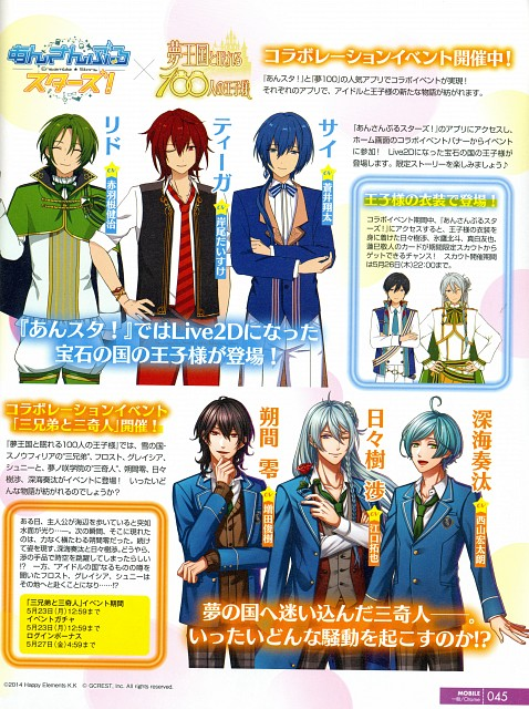 Gcrest, Ensemble Stars, Yume 100 Oujisama, Magazine Page, B's-Log