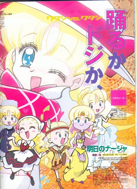 Toei Animation, Ashita no Nadja, Nadja Applefield, Magazine Page, Newtype Magazine