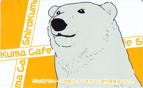 Aloha Higa, Studio Pierrot, Shirokuma Cafe, Shirokuma