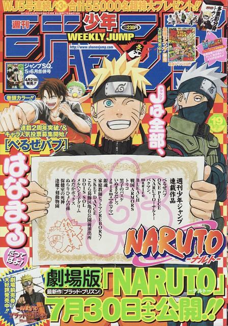 Masashi Kishimoto, Ryuuhei Tamura, Naruto, Beelzebub, Beelzebub IV