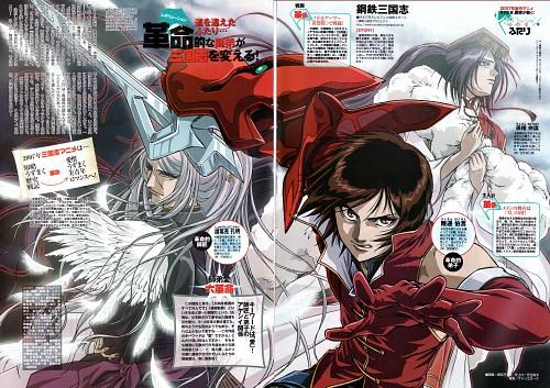 Koutetsu Sangokushi, Chuubou Sonken (Koutetsu Sangokushi), Hakugen Rikuson, Koumei Shokatsuryou (Koutetsu Sangokushi), Magazine Page