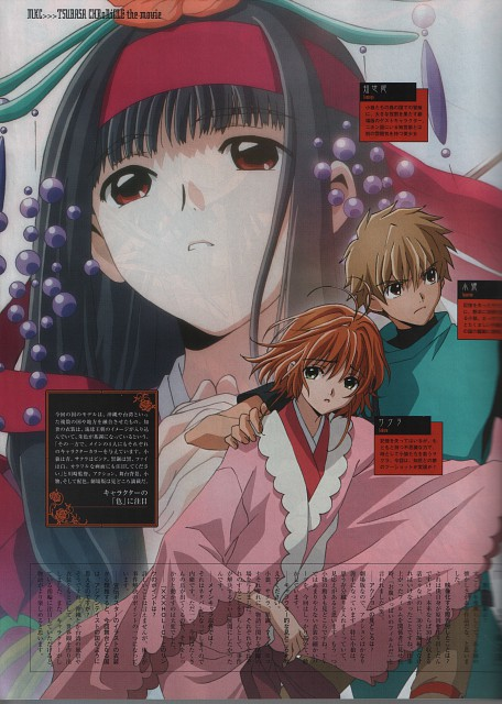 CLAMP, Production I.G, Tsubasa Reservoir Chronicle, Tomoyo Daidouji, Syaoran Li