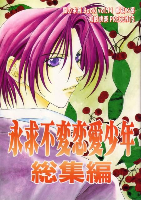 Akira Nezu, Yami no Matsuei, Asato Tsuzuki, Doujinshi, Doujinshi Cover
