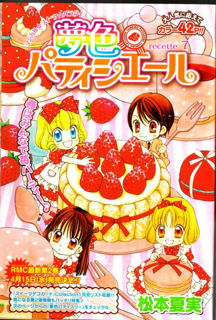 Natsumi Matsumoto, Yumeiro Patissiere, Caramel (Yumeiro Patissiere), Vanilla (Yumeiro Patissiere), Chocolat (Yumeiro Patissiere)