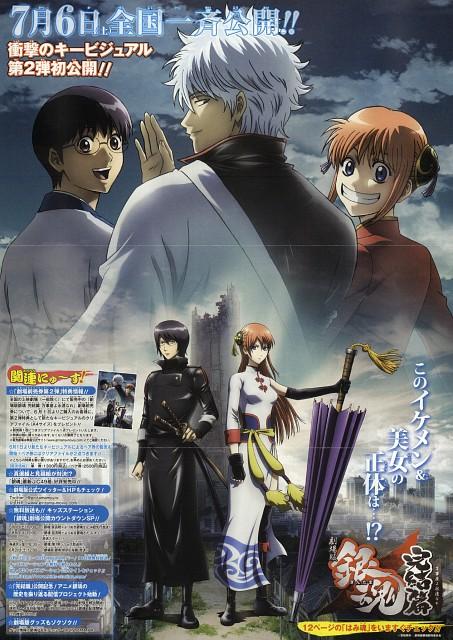 Hideaki Sorachi, Sunrise (Studio), Gintama, Shinpachi Shimura, Kagura