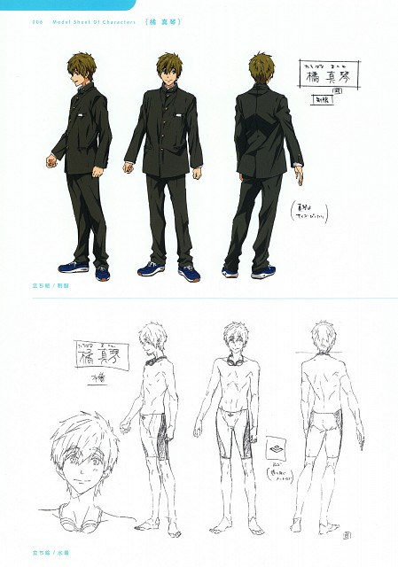 Futoshi Nishiya, Kyoto Animation, Free!, High Speed! Official Design Works, Makoto Tachibana