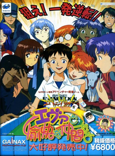 Yoshiyuki Sadamoto, Gainax, Neon Genesis Evangelion, Nadia: The Secret of Blue Water, Top o Nerae! Gunbuster