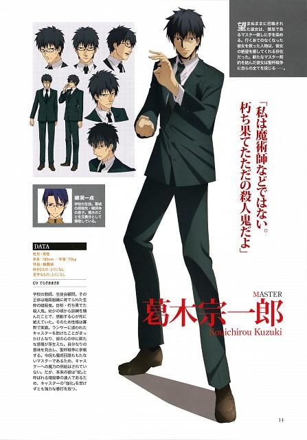 Ufotable, TYPE-MOON, Fate/stay night [UBW] Anime Visual Guide, Fate/stay night, Kuzuki Souichirou