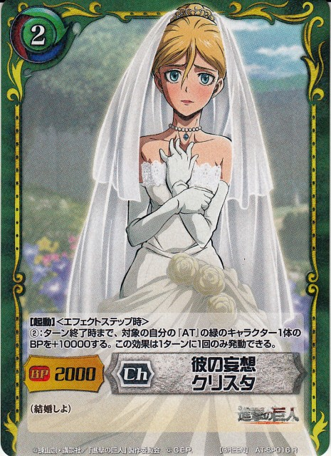 Production I.G, Shingeki no Kyojin, Krista Lenz, Trading Cards