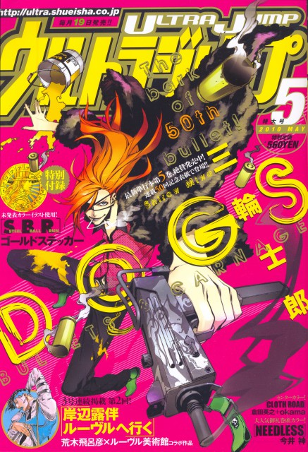 Miwa Shirow, Dogs: Bullets and Carnage, Badou Nails, Magazine Covers, Ultra Jump