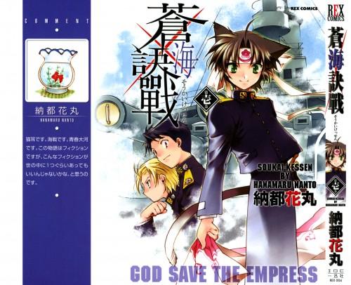 Soukai Kessen, Manga Cover