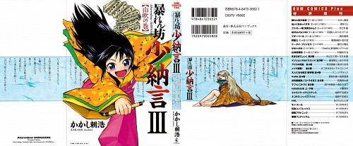 Asahiro Kakashi, Abarenbou Shounangon, Manga Cover