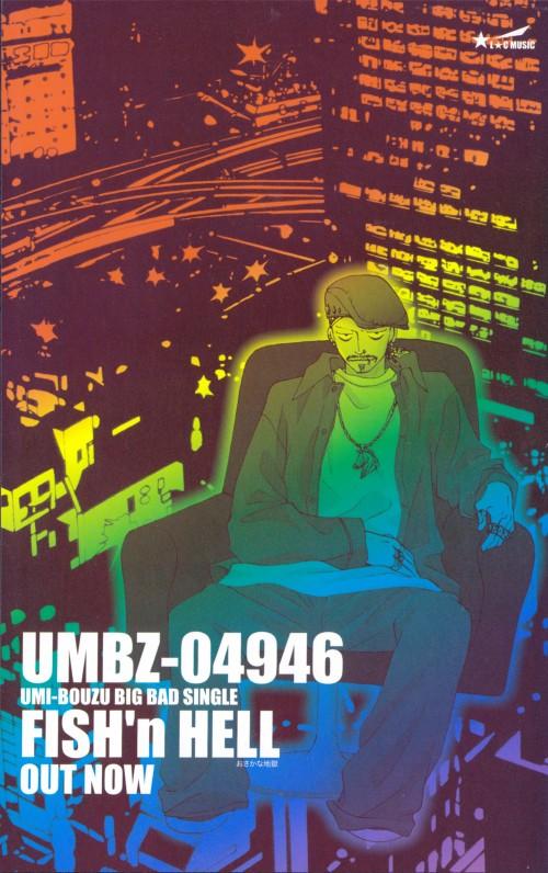 Aya Nakahara, Toei Animation, Lovely Complex, Umibouzu (Lovely Complex)