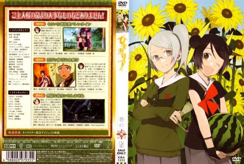 Okama, Himawari!, Shikimi, Hinata Himawari, DVD Cover