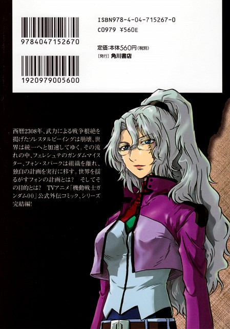 Sunrise (Studio), Mobile Suit Gundam 00, Chall Acustica