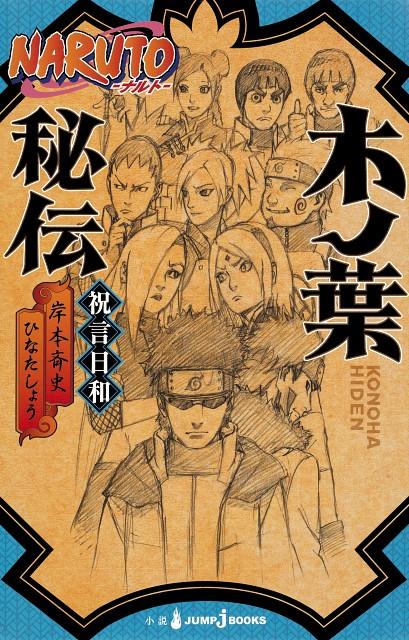 Masashi Kishimoto, Naruto, Sakura Haruno, Kiba Inuzuka, Temari