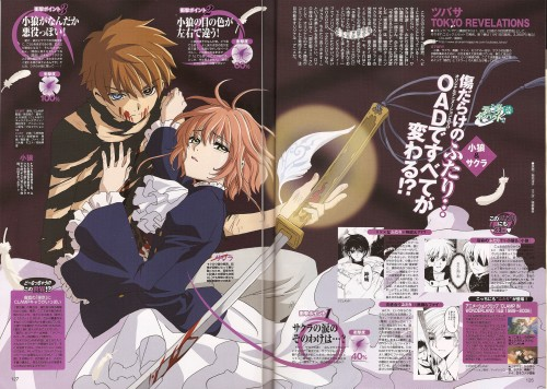 CLAMP, Production I.G, Tsubasa Reservoir Chronicle, Syaoran Li, Sakura Kinomoto