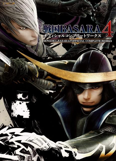 Sengoku Basara 4 Official Complete Works