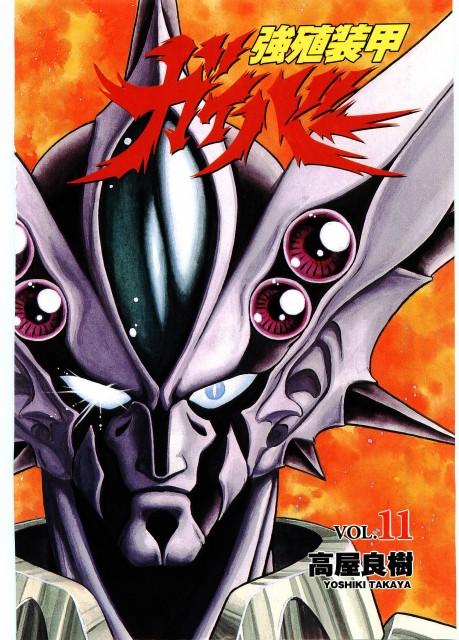 Guyver: The Bioboosted Armor, Masaki Murakami, Manga Cover