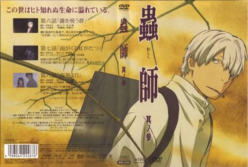 Yuki Urushibara, Artland, Mushishi, Ginko, DVD Cover