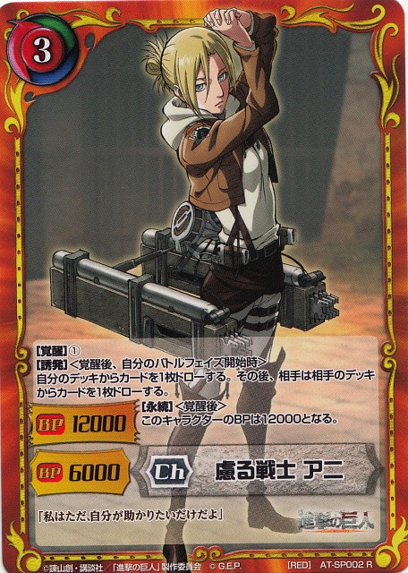Production I.G, Shingeki no Kyojin, Annie Leonhardt, Trading Cards
