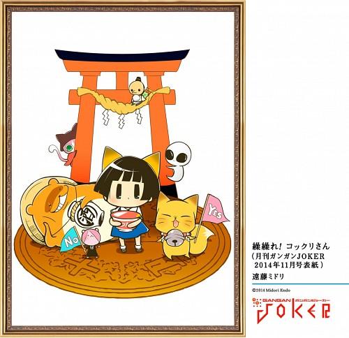 TMS Entertainment, Frontier Works, Gugure! Kokkuri-san, Kokkuri-san, Shigaraki