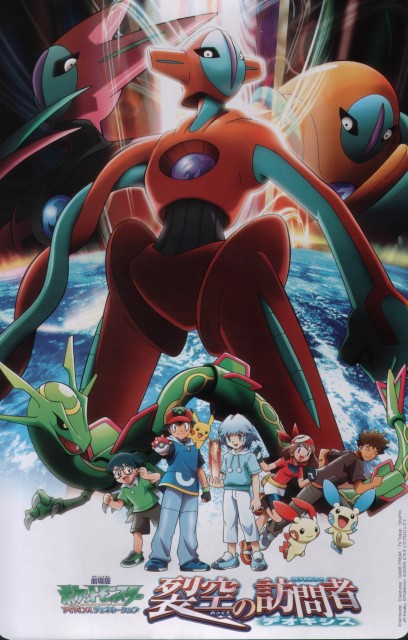 Nintendo, OLM Digital Inc, Pokémon, Plusle, Max (Pokemon)