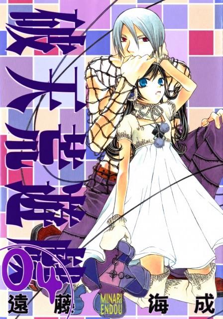 Minari Endou, Hatenkou Yuugi, Baroqueheat, Rahzel Anadis, Manga Cover