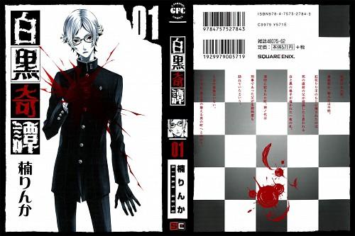 Rinka Kusunoki, Shirokuro Kitan, Shirou Otori, Manga Cover