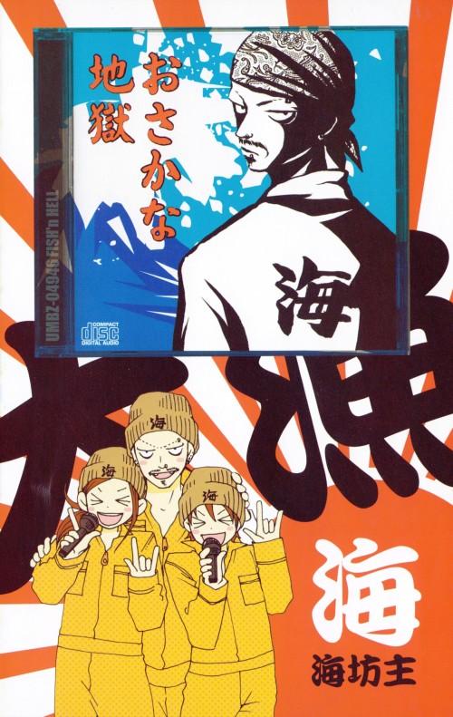 Aya Nakahara, Toei Animation, Lovely Complex, Risa Koizumi, Umibouzu (Lovely Complex)