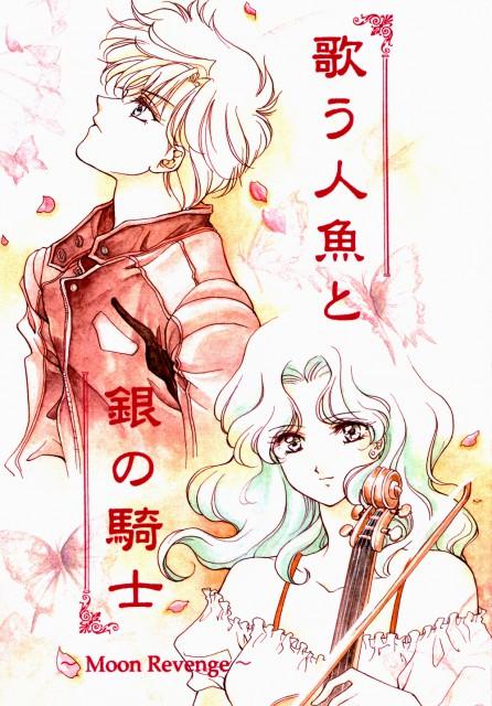 Studio Canopus, Bishoujo Senshi Sailor Moon, Michiru Kaioh, Haruka Tenoh, Doujinshi Cover