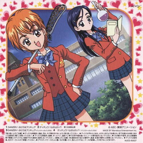 Toei Animation, Futari wa Precure, Nagisa Misumi, Honoka Yukishiro