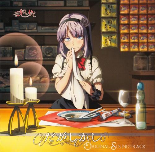 Kotoyama, Feel (Studio), Dagashi Kashi, Hotaru Shidare, Album Cover