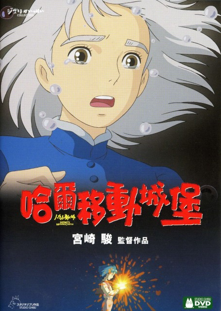 Studio Ghibli, Howl's Moving Castle, Sophie Hatter, Howl Jenkins, DVD Cover
